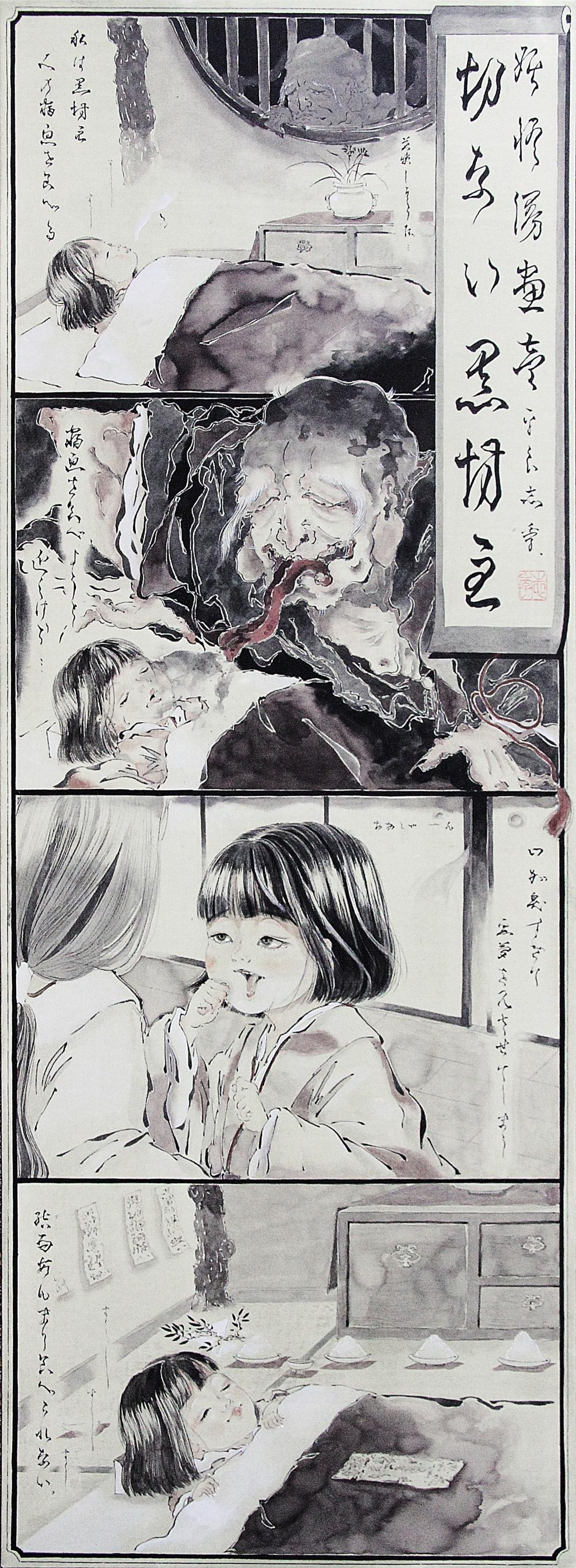 exid1688wid1780 / ・妖怪漫画壱 切ない黒坊主